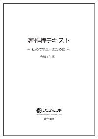 著作権テキスト 令和2年度版の表紙