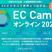 EC Campオンライン2020のサイト画像