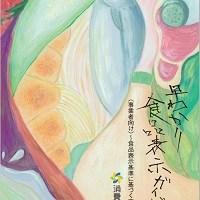 早わかり食品ガイド(事業者向け)(令和2年11月)の表紙