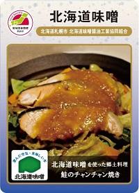 「北海道味噌」の地団カード