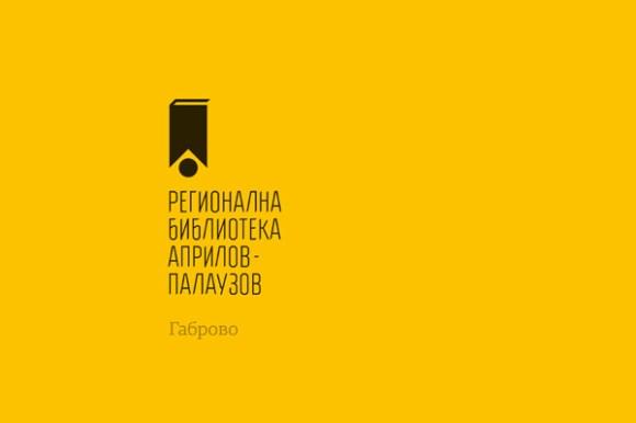 Regional Library Aprilov Palauzov identity design 01