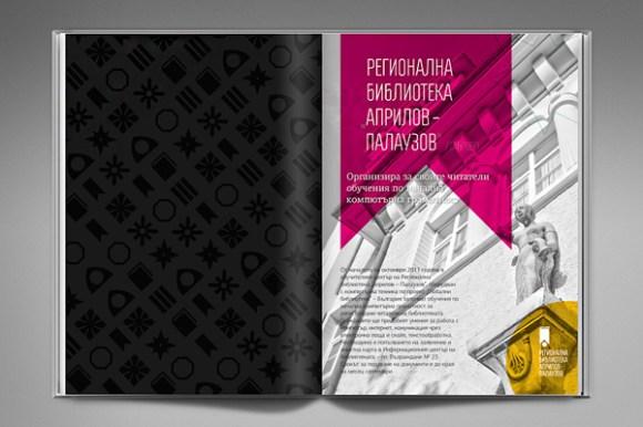 Regional Library Aprilov Palauzov identity design 11