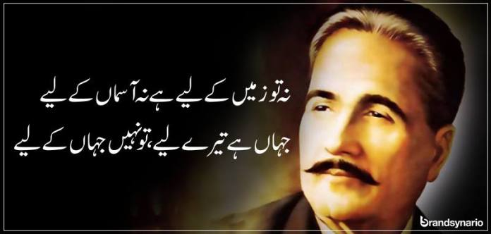 allama iqbal and young generation Allama iqbal encouraged the younger generation for fresh interpretation of quran and the sunnah and discovers mutual harmonies his first book of poetry asrar e khudi (secrets of self) appeared in persian in 1915 and received instant popularity amongst the down-trodden muslims of british india.