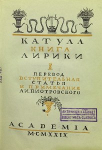 Title page of Piotrovsky's Catullus