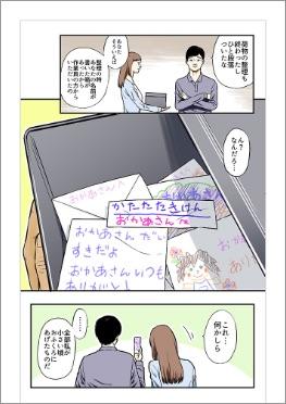 漫画サンプル09