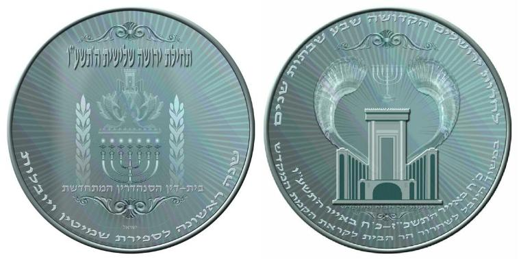 The jubilee medallion issued by the nascent Sanhedrin. (Courtesy)