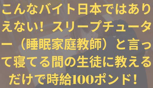 こんなバイト日本ではありえない!スリープチューター(睡眠家庭教師)と言って寝てる間の生徒に教えるだけで時給100ポンド!