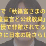 akishinomiya-title