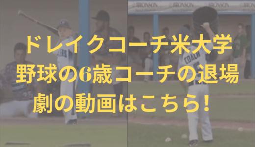 ドレイクコーチ米大学野球の6歳コーチの退場劇の動画はこちら!