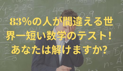 83%の人が間違える世界一短い数学のテスト!あなたは解けますか?