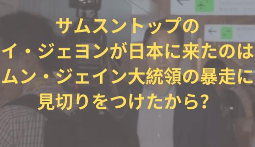 サムスントップのイ・ジェヨンが日本に来たのはムン・ジェイン大統領の暴走に見切りをつけたから?