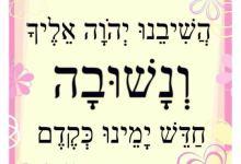 תפילה,תשובה,