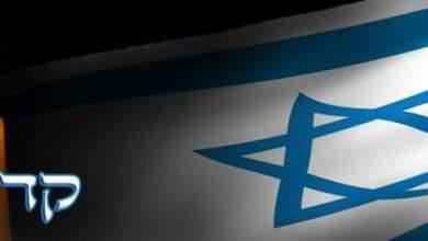 קדיש,דגל ישראל,נר