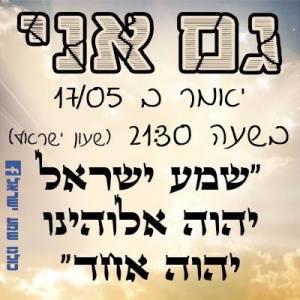 שמע ישראל,קריאת שמע