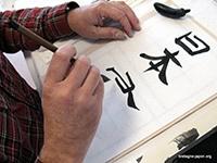 Nihon Deiz 2019 – Calligraphie 書道