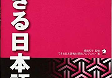 Bénévole – Organisateur de cours de Japonais