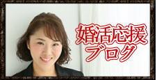 B・I・Y婚活応援blog