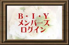 B・I・Yメンバーズ