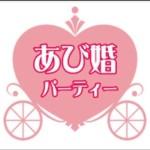 💛あび婚パーティー参加状況と新企画💛