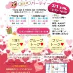 バレンタイン&ホワイトデー婚活パーティー開催結果!