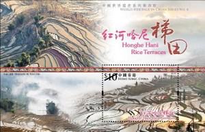 Hani-Reisterassen auf Briefmarke aus Hong Kong