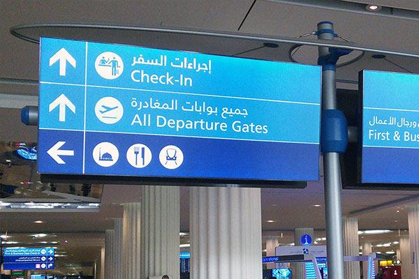 Project Highlight Led Wayfinding Dubai Airport
