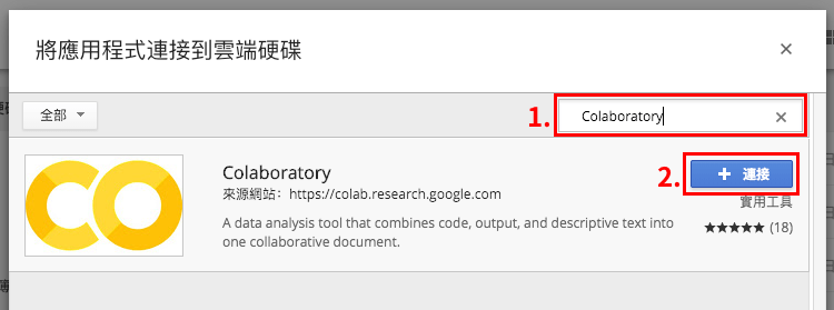Google Colaboratory 2