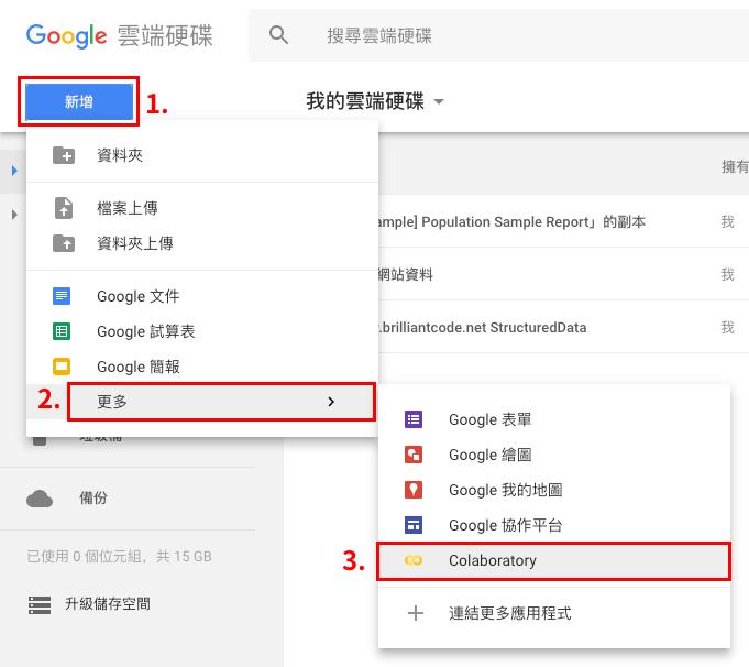 Google Colaboratory 4