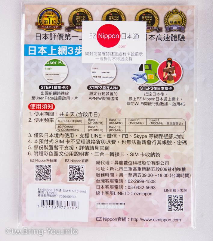 【日本上網卡推薦】EZ Nippon日本通上網sim卡使用心得與注意事項   BringYou