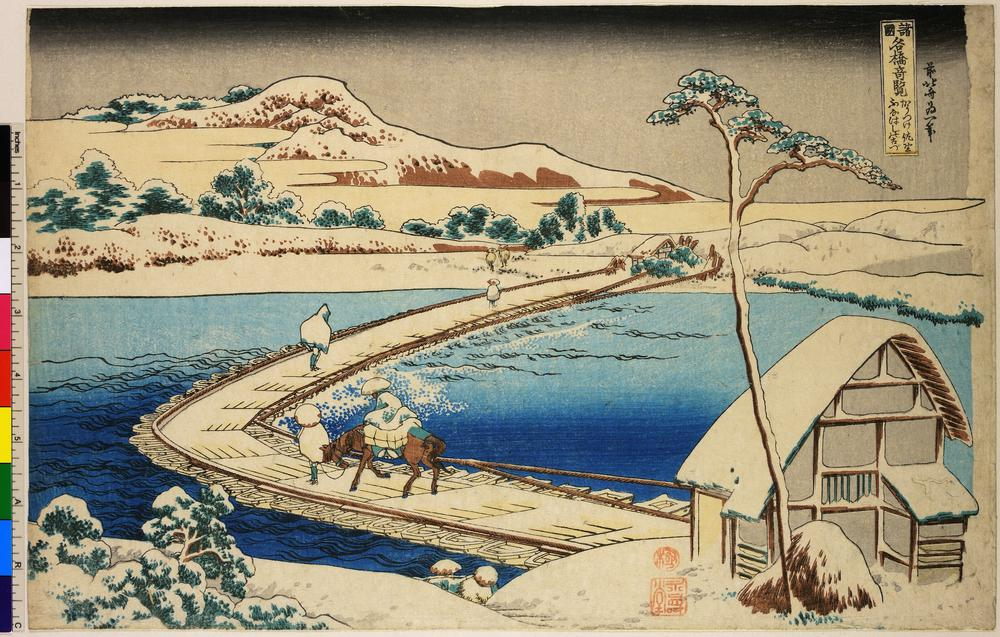 Woodblock print. Rural landscape. View of the bridge of boats at Sano. 1 of 3. Nishiki-e on paper.