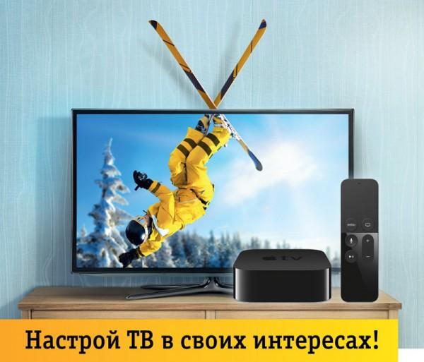 Apple TV Beeline