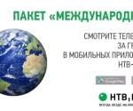 NTV-Plus TV goes international