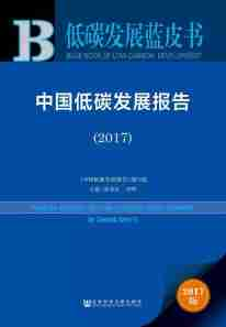 """Book cover of """"China's Low-carbon Development Report"""""""
