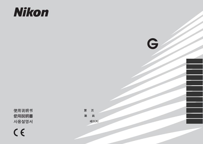 Bruksanvisning Nikon D3100 (112 sidor)