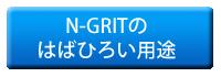 N-GRITのはばひろい用途
