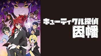 アニメ キューティクル探偵因幡 | BS11