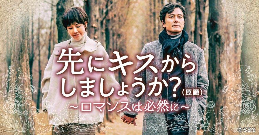 韓国ドラマ「先にキスからしましょうか?(原題)~ロマンスは必然に ...