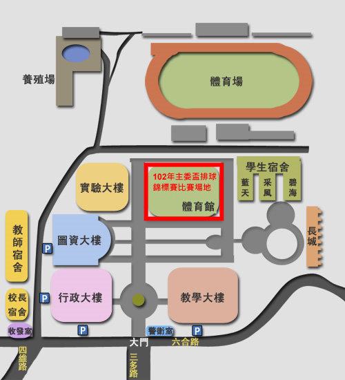 102年澎湖縣「主委盃」排球錦標賽