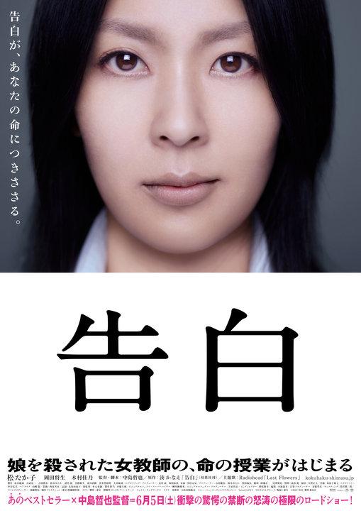 Confessions - Tetsuya Nakashima