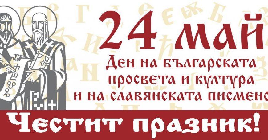 Честит празник на всички българи – 24 май !