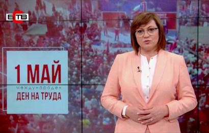 Поздравление на Корнелия Нинова по случай 1 май – международен ден на труда