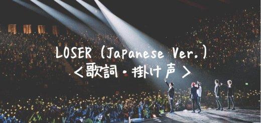 BIGBANG(ビッグバン) LOSER -Japanese Ver.-【歌詞】