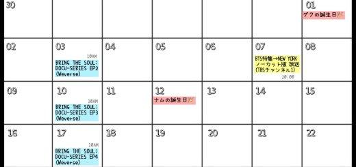 防弾少年団(BTS) 9月スケジュールまとめ 2019