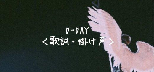 D-LITE(ディライト) D-DAY【歌詞】
