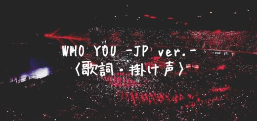 G-DRAGON(ジヨン) WHO YOU -Japanese Ver.-【歌詞】