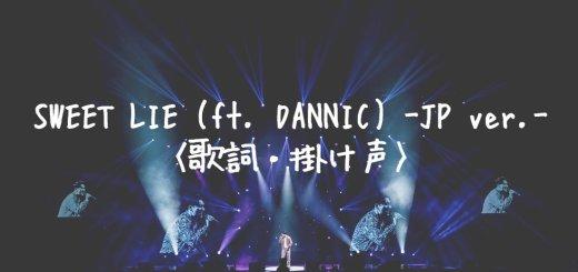 V.I(スンリ) SWEET LIE (feat. DANNIC) -Japanese Ver.-【歌詞】