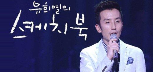 Yoo Hee Yeol(ユ・ヒヨル)のプロフィール❤︎【韓国コメディアン】