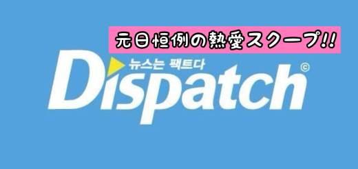 元日恒例のDispatchの熱愛スクープ‼️