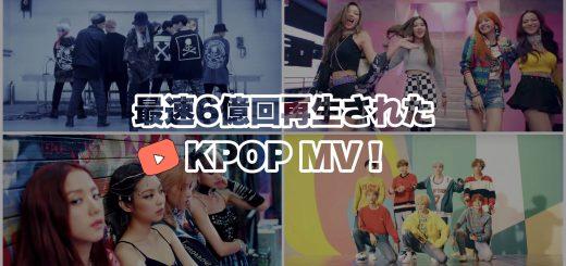 【K-POPグループ】YouTube最速6億回再生されたMVランキング!【動画付き】