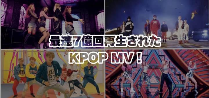 【K-POPグループ】YouTube最速7億回再生されたMVランキング!【動画付き】
